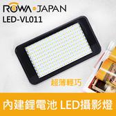 【超薄型 LED 攝影燈】LED-VL011 內建鋰電池 補光燈 USB充電 樂華 ROWA 附延長桿+冷靴座+色溫片
