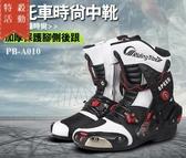 【尋寶趣】風火輪 Speed 中靴 賽車靴 防摔靴 重機靴 賽車鞋 非ICON 防摔 PB-A010