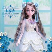 芭比娃娃-芭比日記60厘米洋娃娃套裝女孩公主婚紗禮盒仿真玩具單個衣服超大 多麗絲