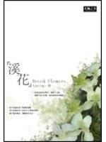 二手書博民逛書店 《溪花(夜幕低垂10)》 R2Y ISBN:9868079039│Leaving