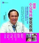 (二手書)圖解小兒外科常見疾病