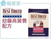 ☆寵愛家☆BEST BREED貝斯比 幼貓高營養配方 貓飼料1.8kg