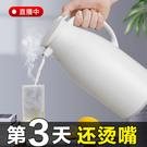 保溫壺家用保暖水壺大容量學生宿舍熱水瓶開水暖瓶小暖壺便攜小型