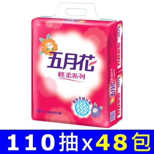 【量販組】五月花抽取式衛生紙 (110抽x8包x6串/箱)
