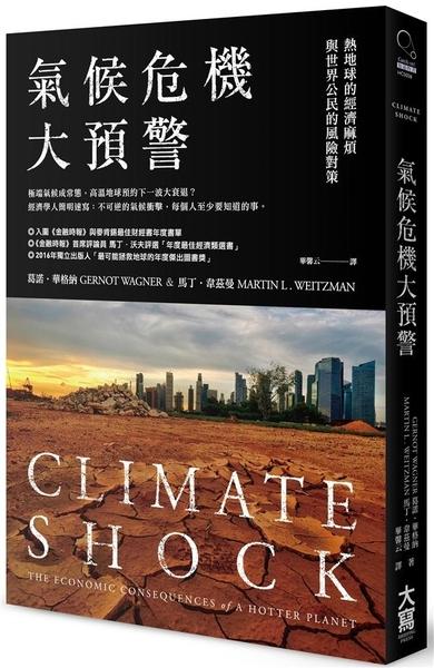 (二手書)氣候危機大預警:熱地球的經濟麻煩與世界公民的風險對策