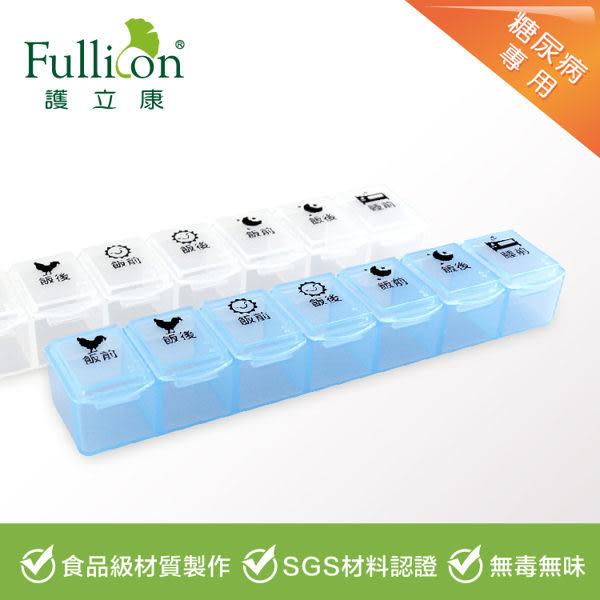 Fullicon護立康-專屬糖尿病患者的 7格保健盒/藥盒/收納盒  輕巧好攜帶