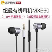 耳機 紐曼入耳式有線耳機MX660立體聲重低音線控帶麥金屬耳機手機通用 傾城小鋪