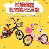 飛鴿兒童自行車2-3-4-6-7-8-9-10歲寶寶腳踏單車童車女孩男孩小孩