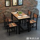 復古餐廳家具餐桌椅組合廠家 YXS優家小鋪