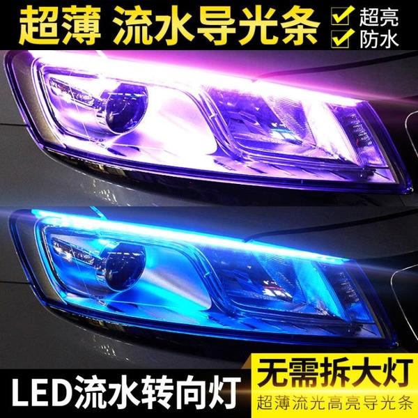 改裝汽車LED導光條日行燈超薄 流水轉向燈 淚眼燈高亮跑馬燈通用