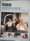 【書寶二手書T7/攝影_XDN】用鏡頭,和世界交朋友-動感小帆零距離微笑攝影技術_動感小帆