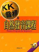 (二手書)Kk音標及自然發音課程