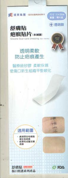 【舒膚貼SavDerm】疤痕貼片(未滅菌)(透明款)(5X20cm單片裝) 矽膠貼片