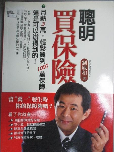 【書寶二手書T8/行銷_IJL】聰明買保險_劉鳳和