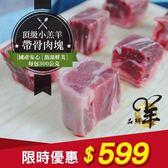 【品鮮羊】彰化頂級本土小羔羊肉塊(帶骨)(300g/包) -無腥味 頂級厚切 鮮美湯底 紅燒 推薦