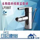 HCG 和成 LF590T 生物能科技臉盆龍頭 -《HY生活館》水電材料專賣店