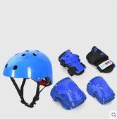 兒童輪滑護具頭盔6件裝運動滑板溜冰平衡車護具安全帽套裝 全館免運