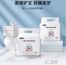 嫚熙嬰兒隔尿墊防水透氣一次性護理墊紙尿片巾新生寶寶用品*2包裝 3C優購