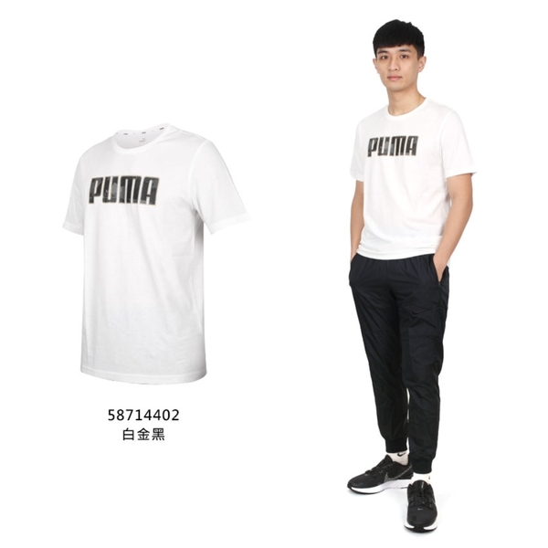 PUMA 男基本系列短袖T恤(休閒 慢跑 純棉 歐規 上衣 免運 ≡排汗專家≡