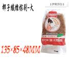 椰子纖維棕刷-大(135 x 85 x 48 mm)