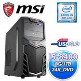 微星B360M平台【至尊鬥龍】Intel i5-8400六核  電競機【刷卡含稅價】