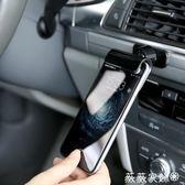 車載支架 車載手機支架卡扣式車上車內多功慧個性創意導航通用黏貼式支撐架 薇薇家飾
