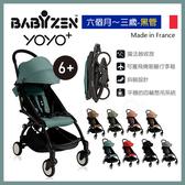 ✿蟲寶寶✿【法國Babyzen】可上飛機 Yoyo+ 嬰兒手推車 6m+ 黑管車架搭8色可選