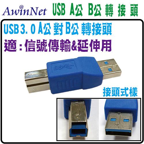 USB3.0 A公對B公傳輸轉接頭