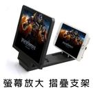防輻射3D手機屏幕放大器 手機支架折疊護眼神器 高清屏幕視頻放大鏡