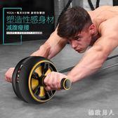 健腹輪腹肌輪男女收腹瘦腰部初學者馬甲線運動健身器材 XW969【極致男人】