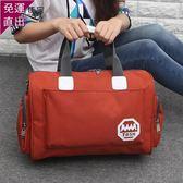 韓版大容量旅行袋手提旅行包可裝衣服的包包行李包女防水旅行包男【快速出貨】