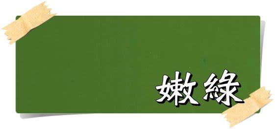 【漆寶】虹牌水性水泥漆456「嫩綠」(1公升裝)