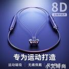 運動無線耳機雙耳5.0入耳頭戴式頸掛脖式跑步游戲安卓蘋果通用小型適用 小艾新品