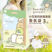 角落小夥伴香氛袋--小花茉莉 & 萬壽菊 3入裝