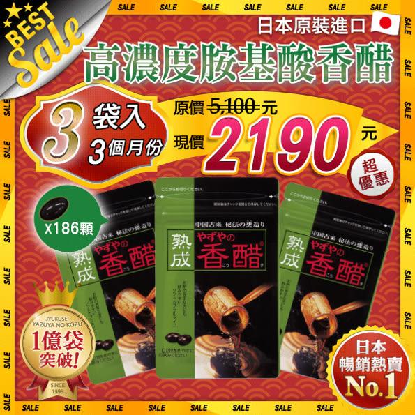 【最優惠再省780元】186顆3個月份雅滋養YAZUYA 高濃度胺基酸香醋錠 (93日份)日本原裝進改善新陳代謝