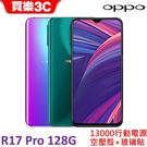 OPPO R17 Pro 雙卡手機 128G 【送 13000mAh行動電源+空壓殼+玻璃保護貼】 24期0利率