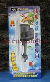 【西高地水族坊】魚師傅33L超靜音揚水馬達(YS589)