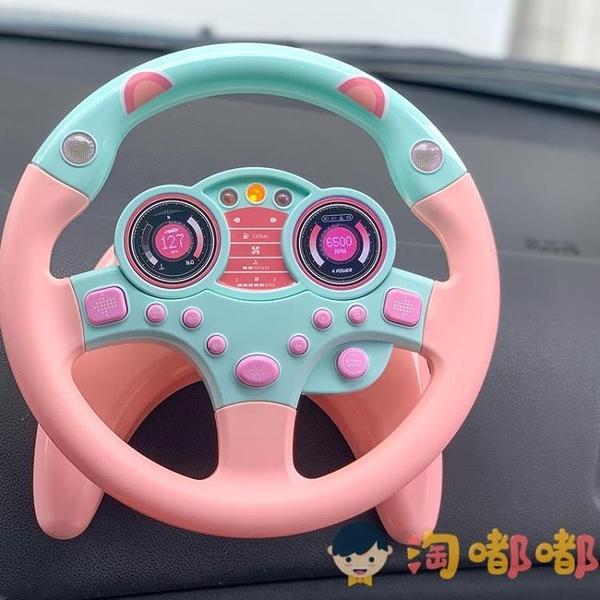 副駕駛方向盤仿真汽車兒童玩具車載模擬器【淘嘟嘟】
