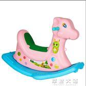 寶寶搖椅馬塑料音樂搖搖馬大號加厚兒童玩具1-2周歲禮物小木馬車QM「摩登大道」