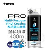 『ART小舖』西班牙蒙大拿MTN PRO 多功能乙烯基 塗料噴漆 400ml 單罐