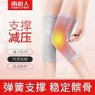 加絨護膝 護膝冬季加絨保暖膝蓋男女士老寒腿關節支撐防滑防寒護腿套