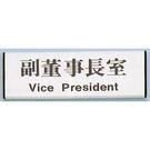 新潮指示標語系列  TL-1030雙面鋁牌(崁牆式)-副董事長室TL-1032 / 個