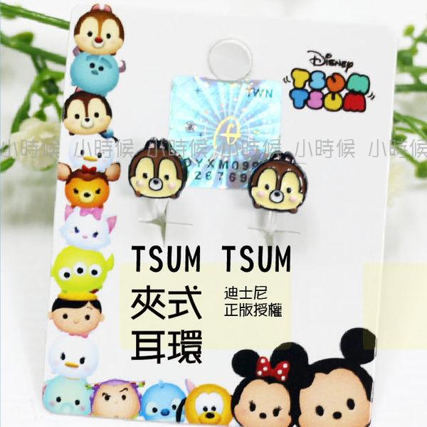 ☆小時候創意屋☆ 迪士尼 正版授權 奇奇 TSUM TSUM 夾式耳環 造型耳環 飾品 婚禮小物 創意 禮物