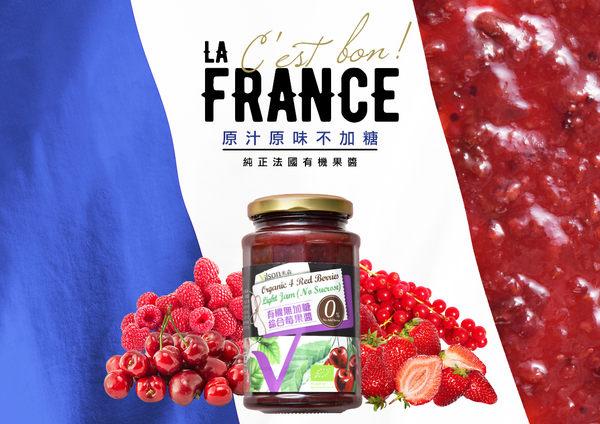 【米森 vilson】有機無加糖綜合莓果醬(290g/罐)