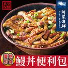蒲燒鰻丼便利包(3包/組)110g/包#屏榮坊#蒲燒鰻魚#便利#加熱即食#丼飯#優良認證#外銷