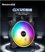電腦散熱器 GX120棱鏡12CM臺式電腦風冷散熱器DIY主機靜音機箱風扇RGB光 樂芙美鞋YXS