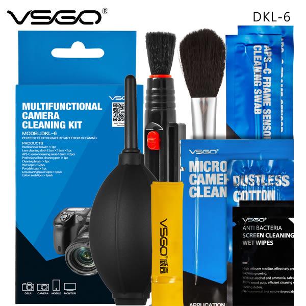 EGE 一番購】VSGO 威高【DKL-6】多功能相機清潔套裝組 配件齊全一次購足【公司貨】