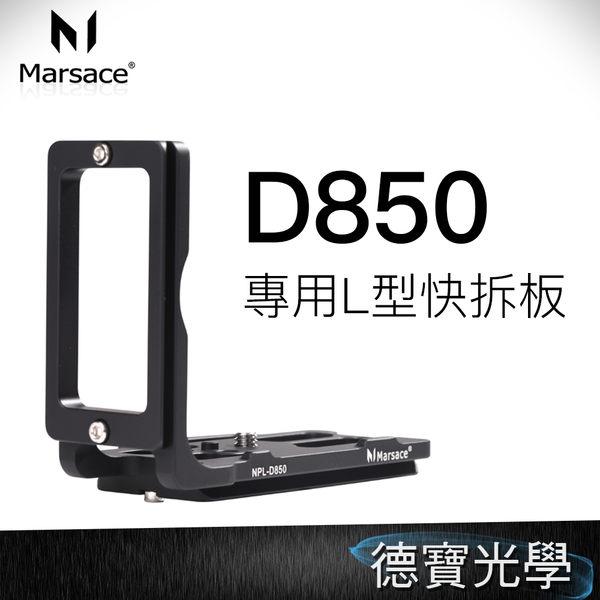 Marsace 馬小路 NPL-D850 L型機身專用快拆板 Nikon D850 防滑專用 L 板 總代理公司貨