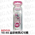 [哈GAME族]滿399免運費 可刷卡 耐嘉 KINYO NE-02 晶彩密閉式耳機 軟式矽膠耳塞 配戴服貼自在 粉紅