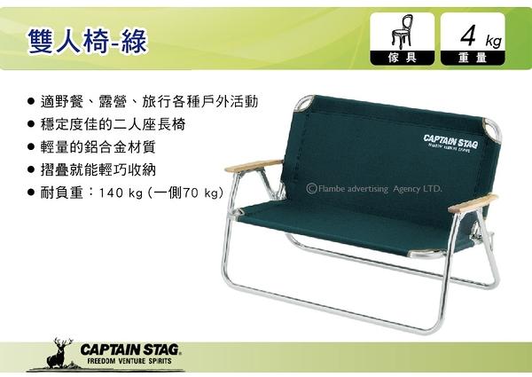 ||MyRack|| 日本 CAPTAIN STAG 鹿牌 雙人椅-綠 情人椅 對對椅 摺疊椅 M-3882